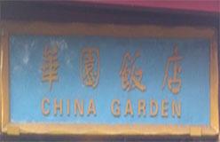 ChinaGarden1554803726